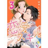 恋愛スキル高すぎ男と0女(3)