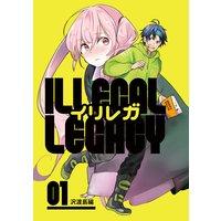 イリレガ〜Illegal Legacy〜【同人版】