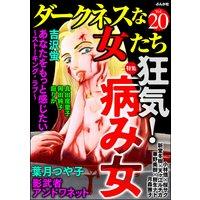 ダークネスな女たち Vol.20 狂気! 病み女