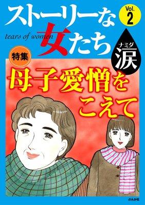 ストーリーな女たち 涙 Vol.2 母子愛憎をこえて
