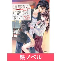 【絵ノベル】編集さん(←元カノ)に謀られまして 禁欲作家の恋と欲望