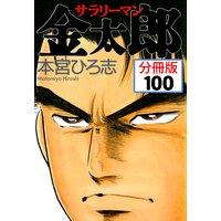 サラリーマン金太郎【分冊版】100