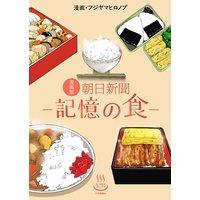 漫画版 朝日新聞−記憶の食−