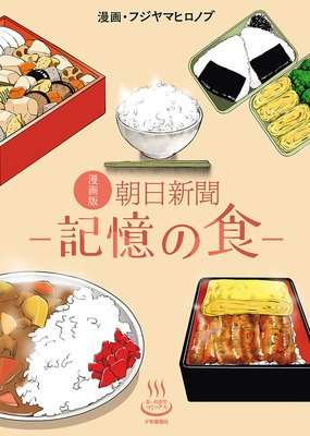 漫画版 朝日新聞 -記憶の食-