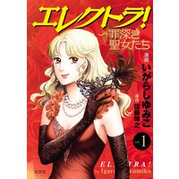 エレクトラ!〜罪深き聖女たち vol.1