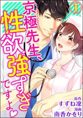 京極先生、性欲強すぎですよ(分冊版) 【第1話】