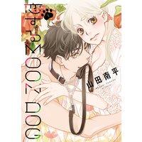 恋するMOON DOG【電子限定おまけ付き】 1