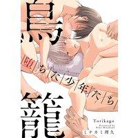 鳥籠〜堕ちた少年たち〜 コミックス版【描き下ろし漫画付き】