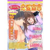 モバイル恋愛宣言 Vol.68