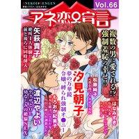 アネ恋宣言Vol.66