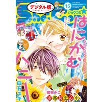 Sho‐Comi 2019年15号(2019年7月5日発売)