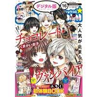 Sho‐Comi 2019年16号(2019年7月20日発売)
