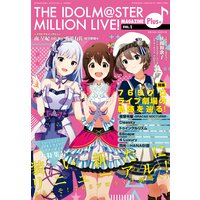 THE IDOLM@STER MILLION LIVE! MAGAZINE Plus+ vol.1