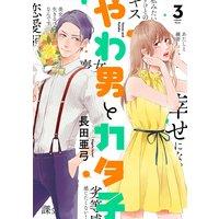 やわ男とカタ子 分冊版(17)