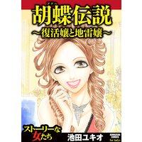 【タテコミ】胡蝶伝説〜復活嬢と地雷嬢〜