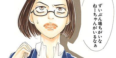 【タテコミ】胡蝶伝説〜復活嬢と地雷嬢〜【フルカラー】_サムネイル