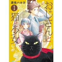 【タテコミ】おじさんと猫と少女【フルカラー】