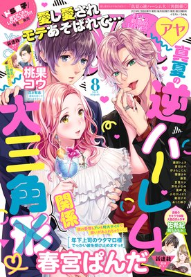 Young Love Comic aya 2019年8月号
