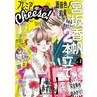 プレミアCheese! 2019年8月号(2019年7月4日発売)