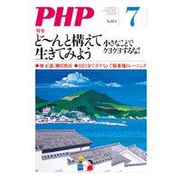 月刊誌PHP 2019年7月号