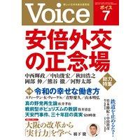 Voice 2019年7月号