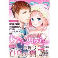 ラブ×ピンク あなたのカタチにして Vol.29 【電子限定シリーズ】