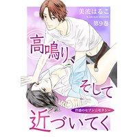 高鳴り、そして近づいてく〜背徳のセブン☆セクシー〜 第9巻