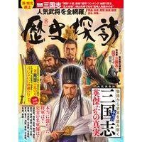 月刊ホビージャパン2019年8月号増刊 歴史探訪vol.4