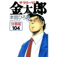 サラリーマン金太郎【分冊版】第104巻