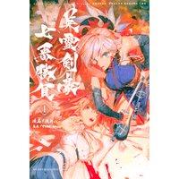 Fate/Grand Order‐Epic of Remnant‐亜種特異点3/亜種並行世界 屍山血河舞台 下総国 英霊剣豪七番勝負