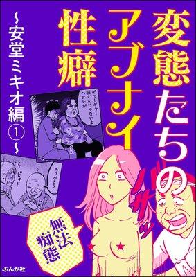 【無法痴態】変態たちのアブナイ性癖〜安堂ミキオ編〜