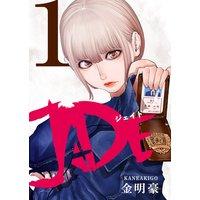 JADE【フルカラー・電子書籍版限定特典付】