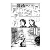 【無料連載】品川宿 猫語り