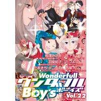 新ワンダフルBoy's Vol.22