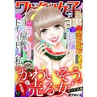 ワケあり女子白書 vol.23