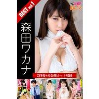 285枚+未公開カット収録 森田ワカナ BESTvol.1