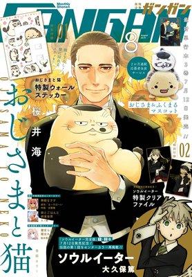 デジタル版月刊少年ガンガン 2019年8月号