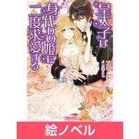 【絵ノベル】皇太子は身代わり姫に二度求愛する