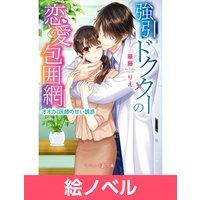 【絵ノベル】強引ドクターの恋愛包囲網〜オオカミ医師の甘い誘惑〜 4