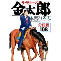 サラリーマン金太郎【分冊版】第108巻