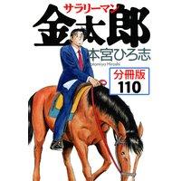 サラリーマン金太郎【分冊版】第110巻