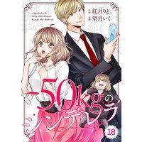 【バラ売り】comic Berry's−50kgのシンデレラ18巻