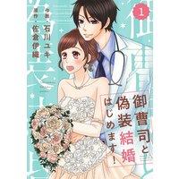 【バラ売り】comic Berry's御曹司と偽装結婚はじめます!