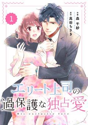 【バラ売り】comic Berry'sエリート上司の過保護な独占愛