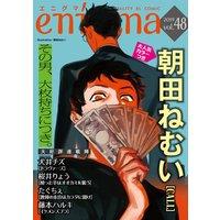 enigma vol.48