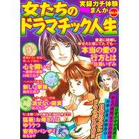 実録ガチ体験まんが 女たちのドラマチック人生Vol.20