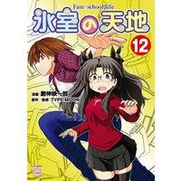 氷室の天地 Fate/school life 12