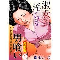 淑女の淫らな男喰い〜夕暮れ時の昭和妻〜【合冊版】
