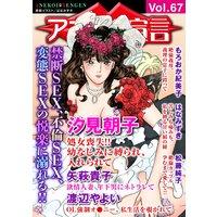 アネ恋宣言Vol.67