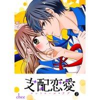 支配恋愛—コントロール・ラブ— (2)